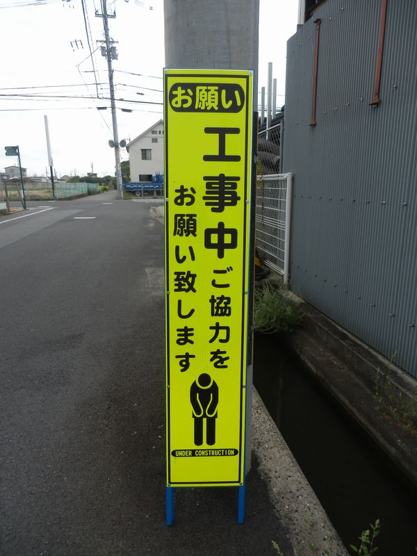 http://www.jousei.jp/hot/%E3%82%B9%E3%83%AA%E3%83%A0%E7%9C%8B%E6%9D%BF%E8%A8%AD%E7%BD%AE_600.jpg