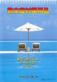 cooldown_item_catalog.jpg