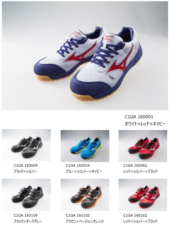 mizuno_shoes.png