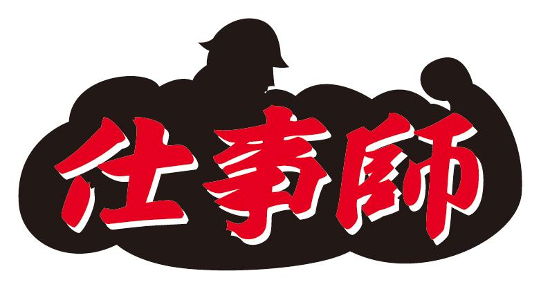 shigotoshi_mark.jpgのサムネイル画像